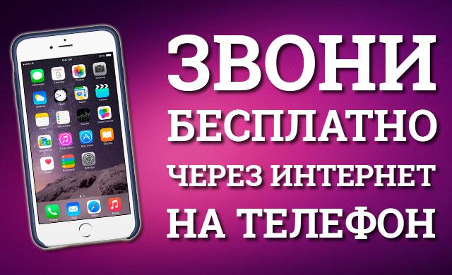 звонки через интернет с мобильного - фото 7