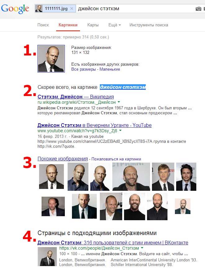 поиск человека по фото через гугл