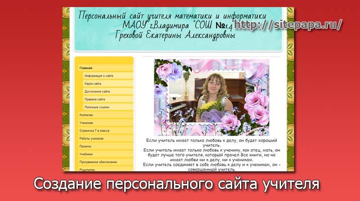 Создание сайта учителя самим бесплатно услуга по созданию сайта учреждения
