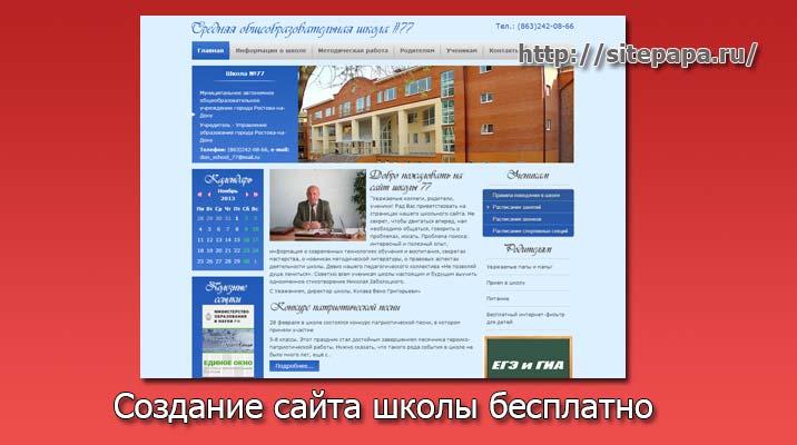 Создать сайт учителю