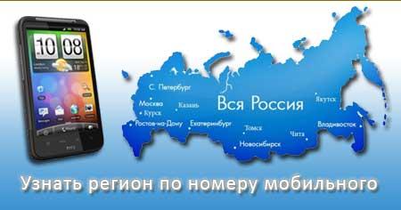 Узнать регион по номеру мобильного онлайн