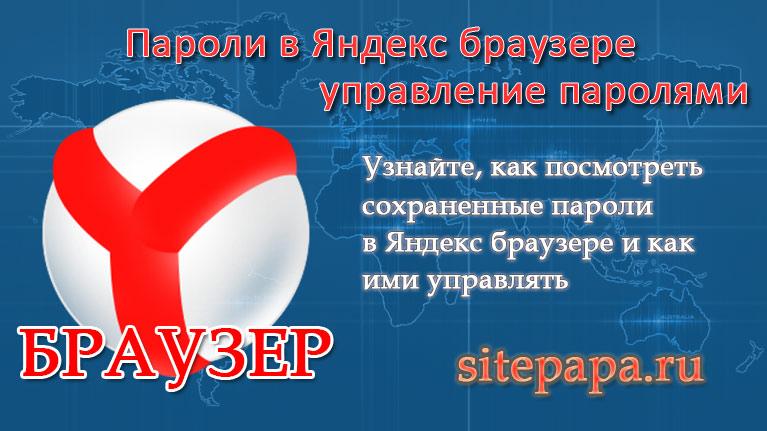 Управление паролями Yandex браузер