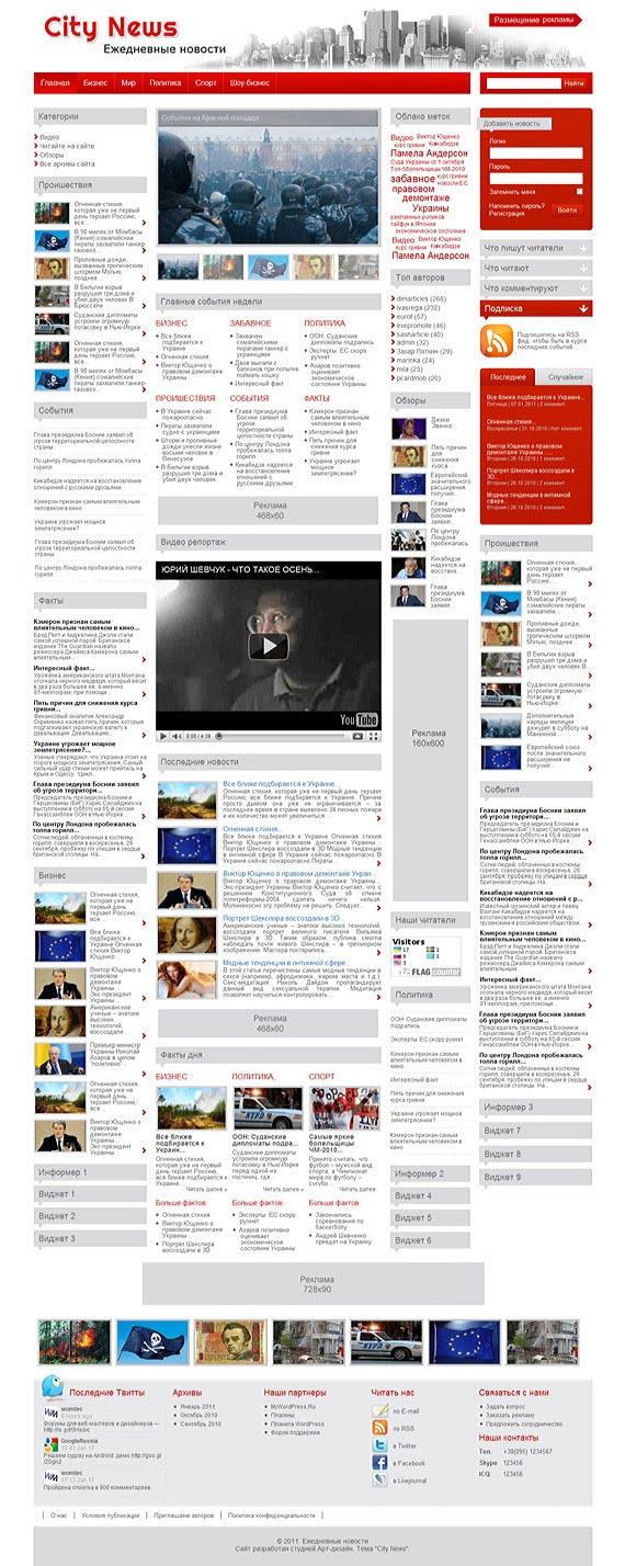 Дизайн сайта новостей