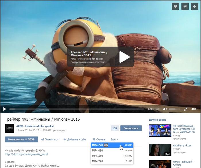 Скачать программу для скачивания видео и музыки из контакта